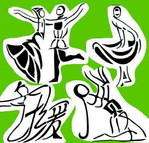 汉字在舞蹈(本图由四个成语