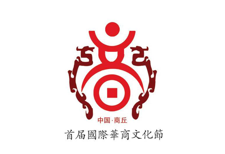 设计说明:此会徽以华商文化节主题内涵展开创意