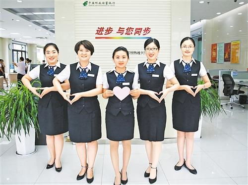 邮储银行:践行普惠金融 服务实体经济