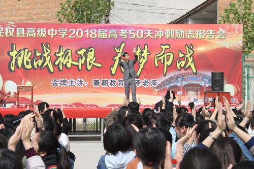 灾害高中励志总结v灾害50天冲刺举行报告地理高中演讲民权图片