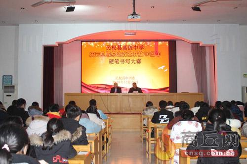 政治政府举行庆元旦硬笔书法比赛高中二必修民权高中图片