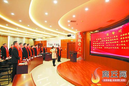 """中国银行商丘分行召开2021年""""开门红""""动员大会:抢抓机遇聚人心 统一战线鼓士气"""