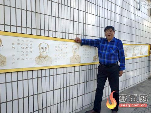 商丘古稀党员陈培德创作烙画长卷献礼党的百年华诞